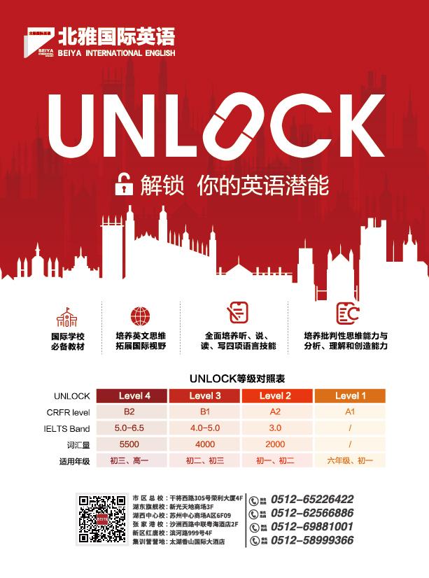 北雅国际英语Unlock