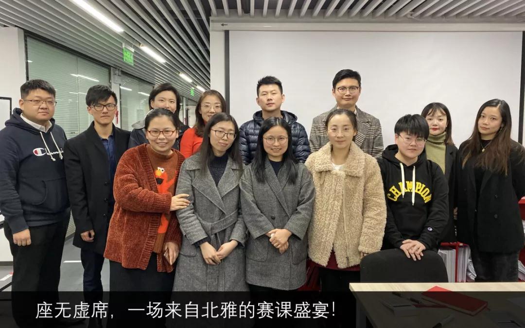 北雅国际英语赛课