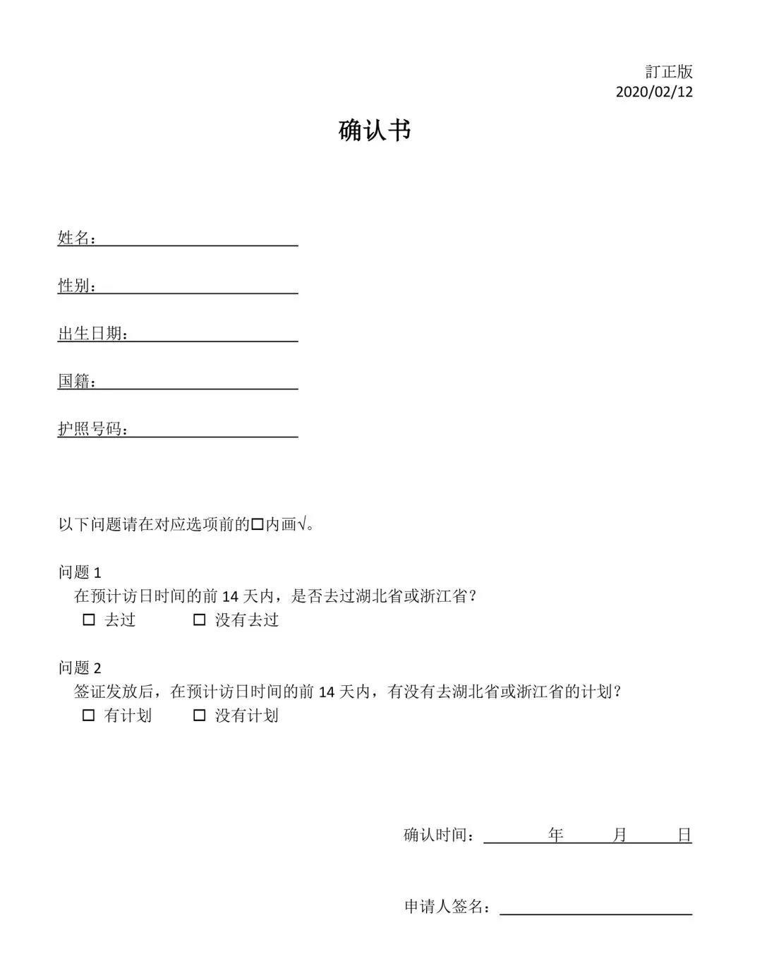 日本入境确认书
