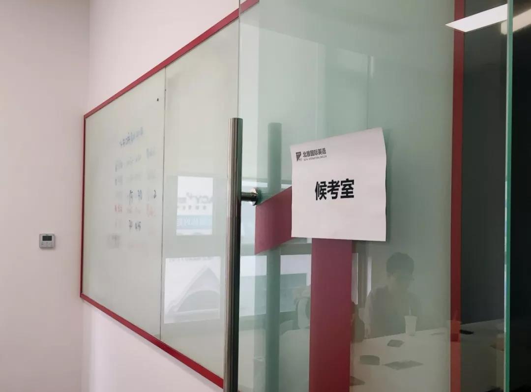 雅思候考室.jpg